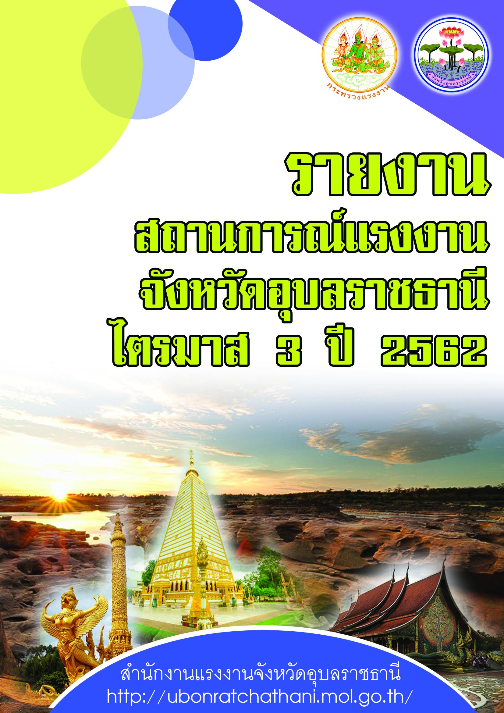 สถานการณ์แรงงานจังหวัดอุบลราชธานี ไตรมาส 3 ปี 2562
