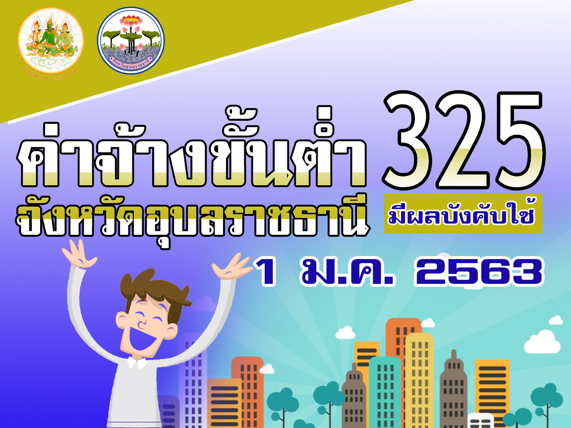 อัตราค่าจ้างขั้นต่ำจังหวัดอุบลราชธานี 325 บาท มีผลบังคับใช้ 1 มกราคม 2563