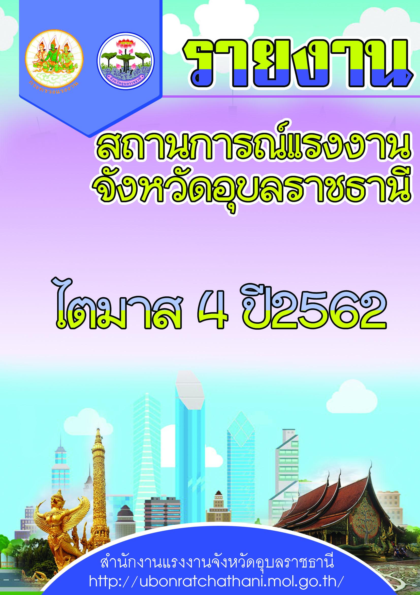 รายงานสถานการณ์แรงงานจังหวัดอุบลราชธานี ไตรมาส 4 ปี 2562