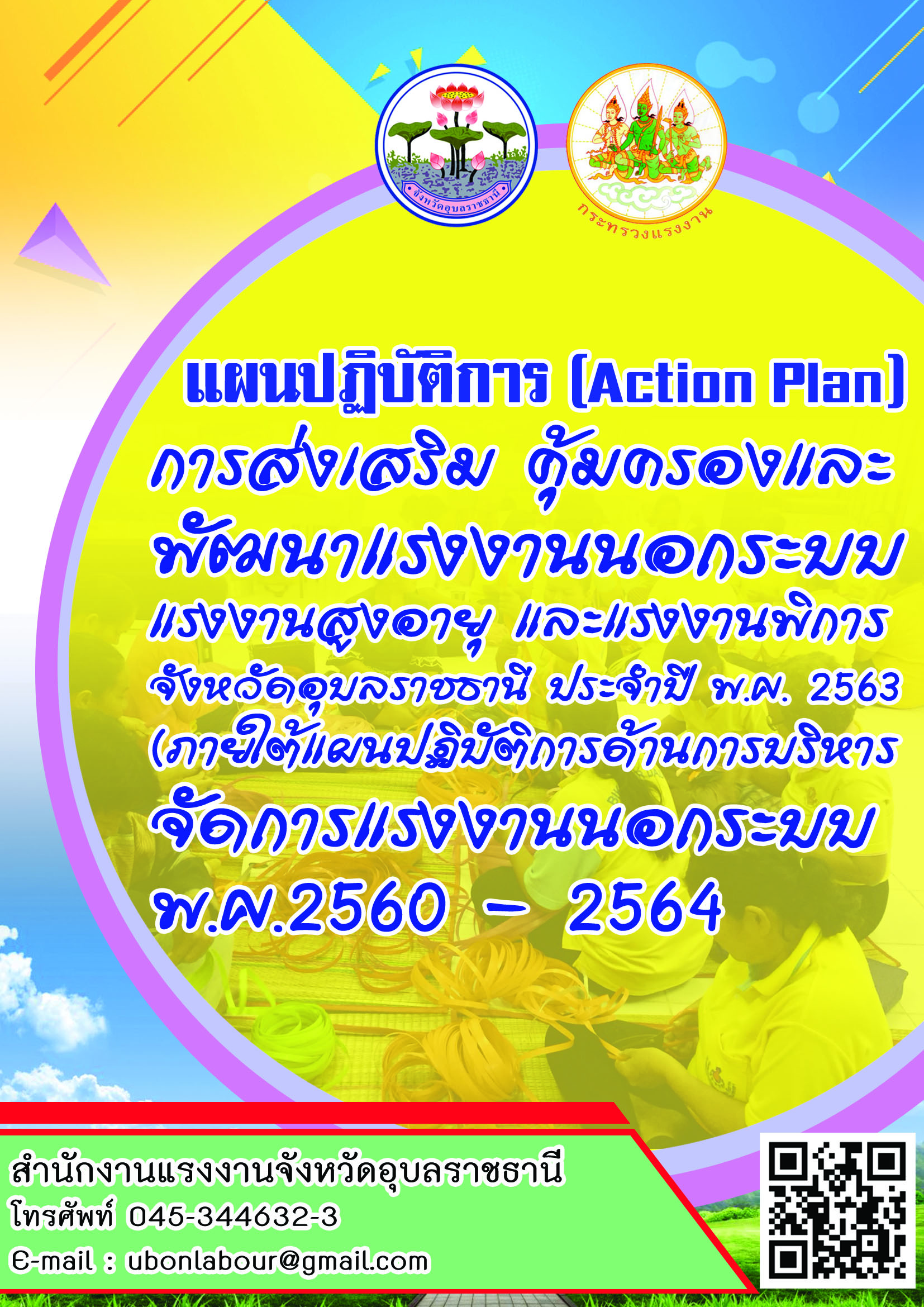 แผนปฏิบัติการ Action plan แรงงานนอกระบบ พ.ศ. 2560-2564