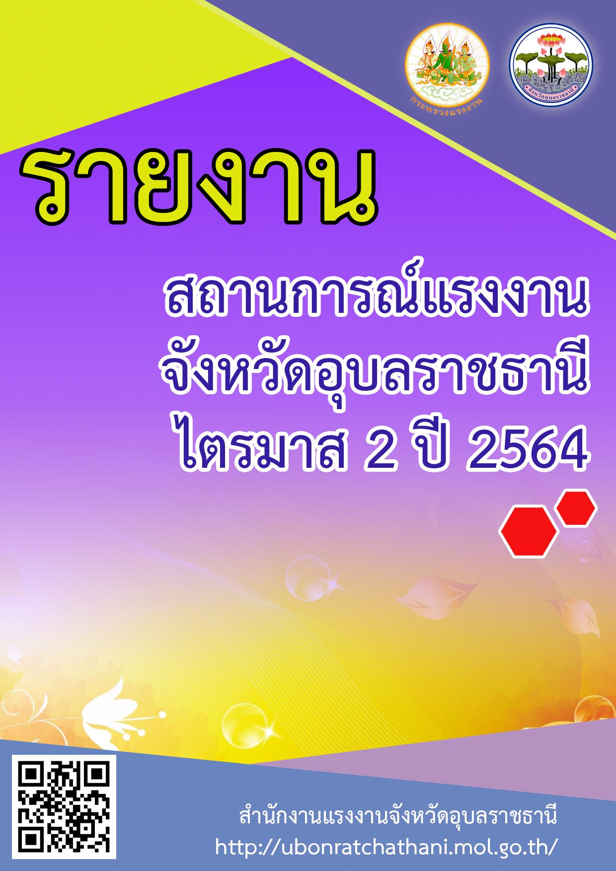 สถานการณ์แรงงานจังหวัดอุบลราชธานี ไตรมาส 2 ปี 2564